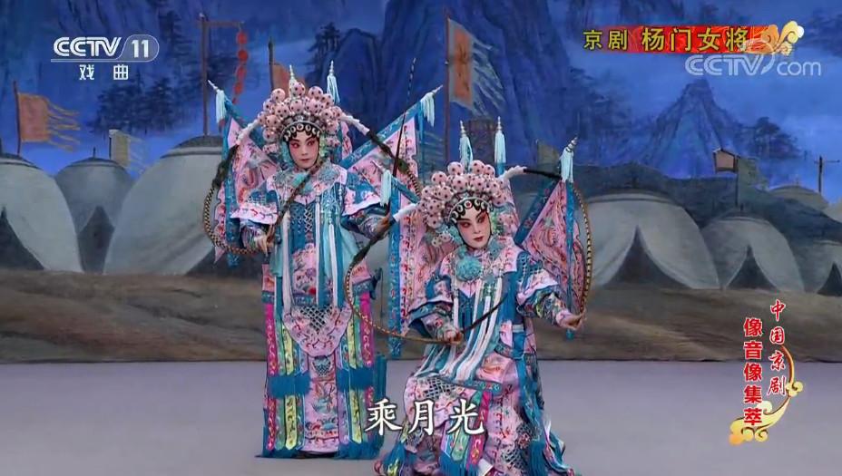 京剧杨门女将视频