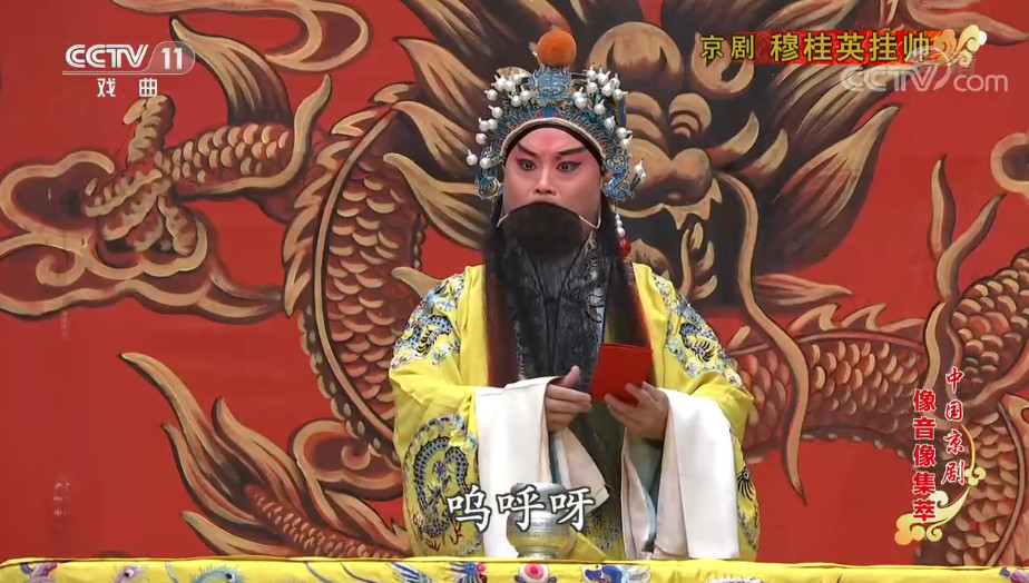京剧穆桂英挂帅视频