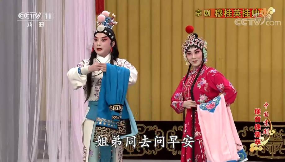 京剧穆桂英挂帅下载