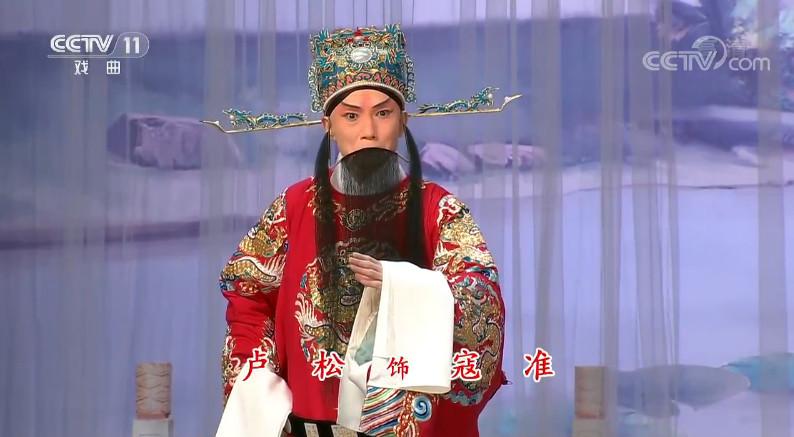 京剧罢宴视频