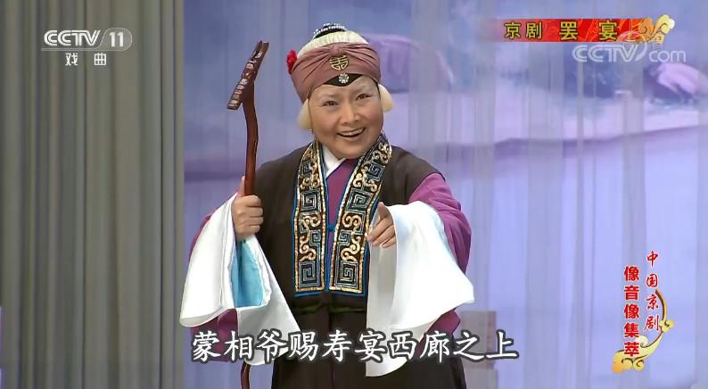 京剧罢宴剧情