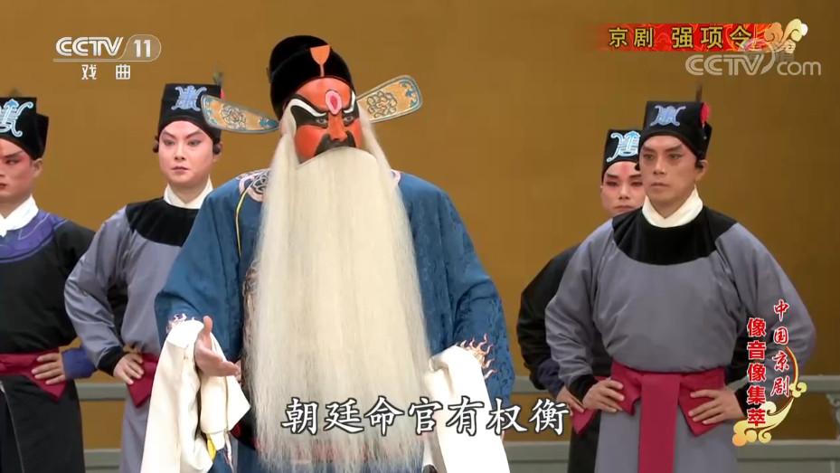 京剧《强项令》下载