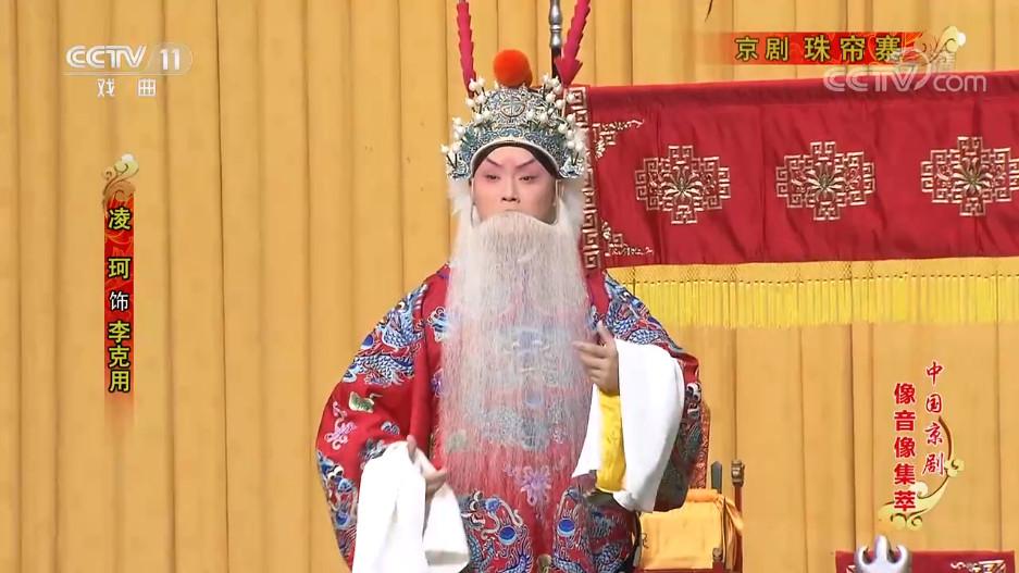 京剧《珠帘寨》