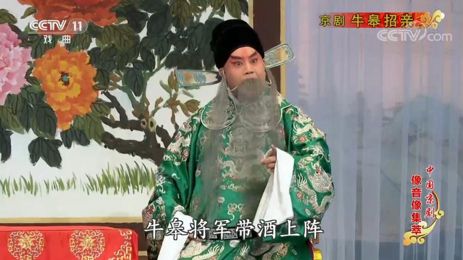 京剧《望江亭》