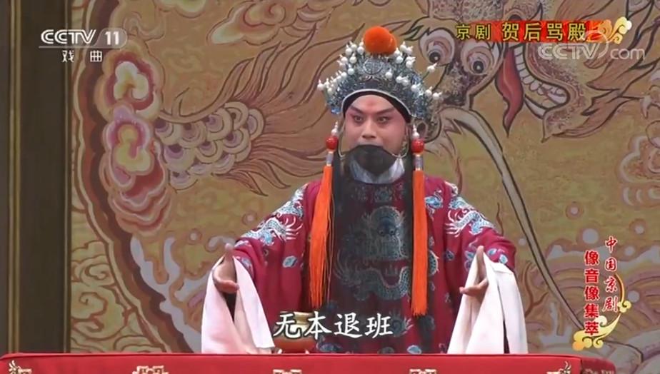 京剧《贺后骂殿》