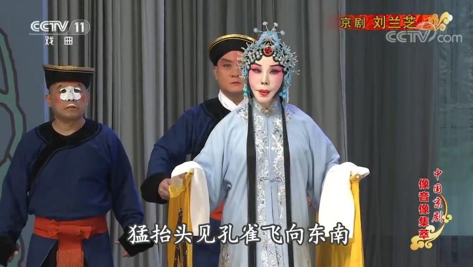 京剧《刘兰芝》