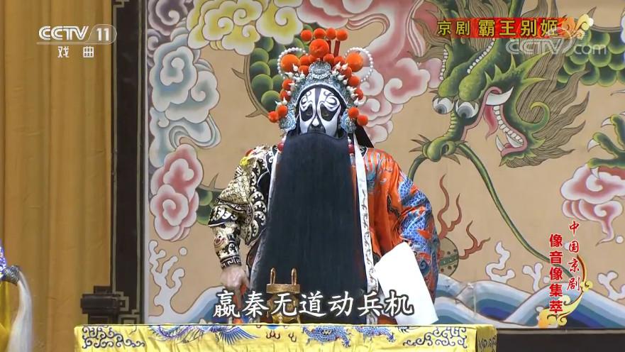 京剧《霸王别姬》