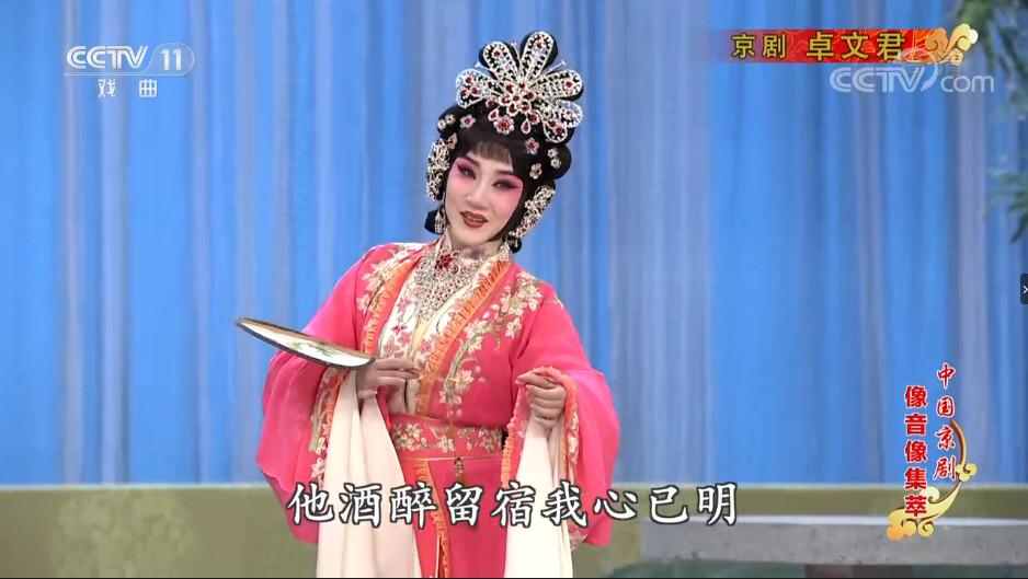 京剧《卓文君》