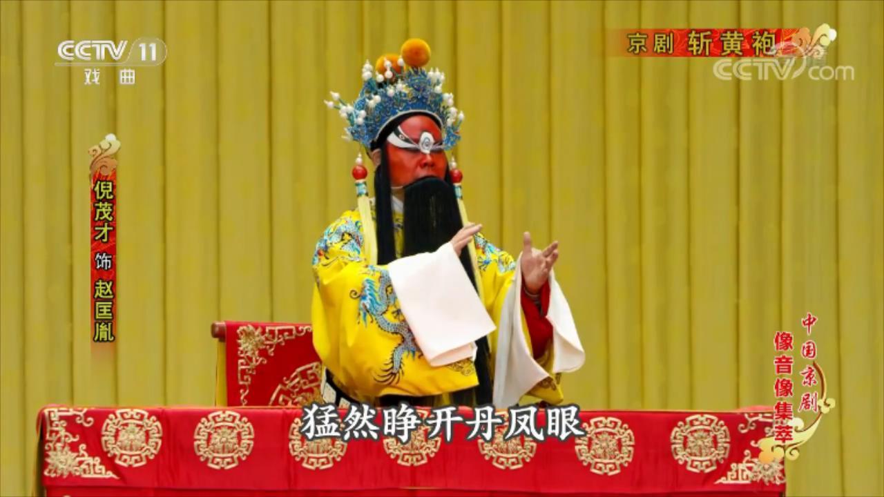 京剧《斩黄袍》