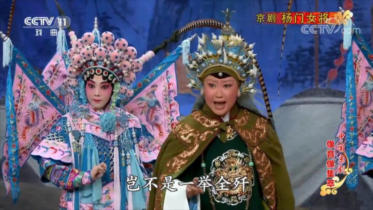 京剧《杨门女将》