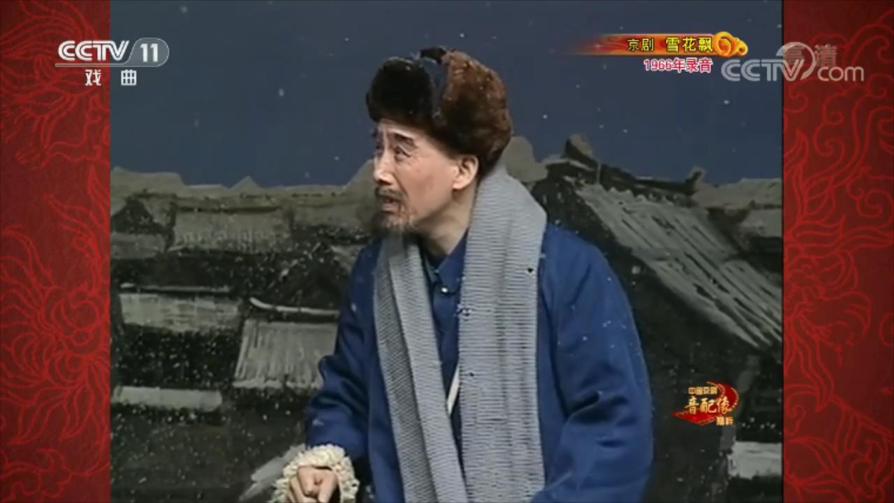 京剧《雪花飘》