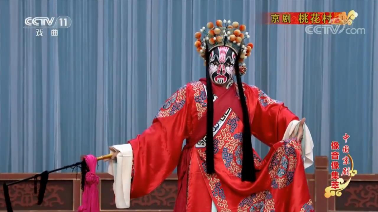 京剧《桃花村》