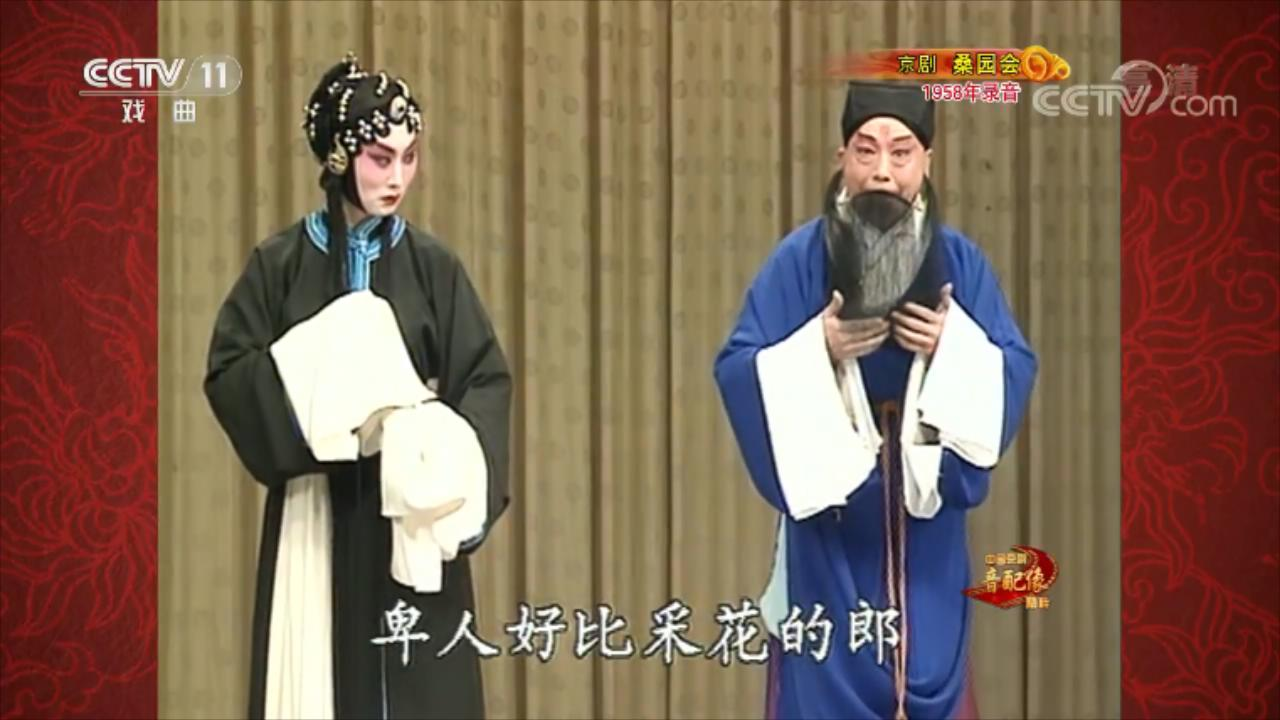 京剧《桑园会》