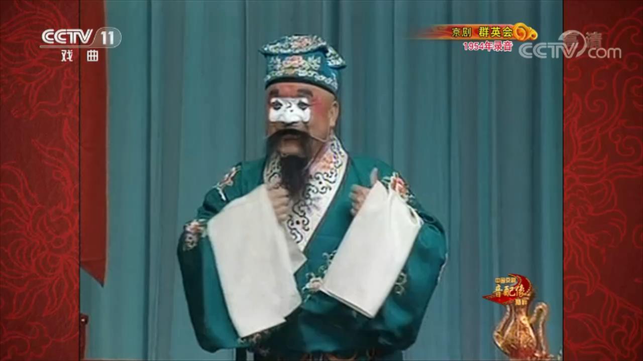 京剧《群英会》