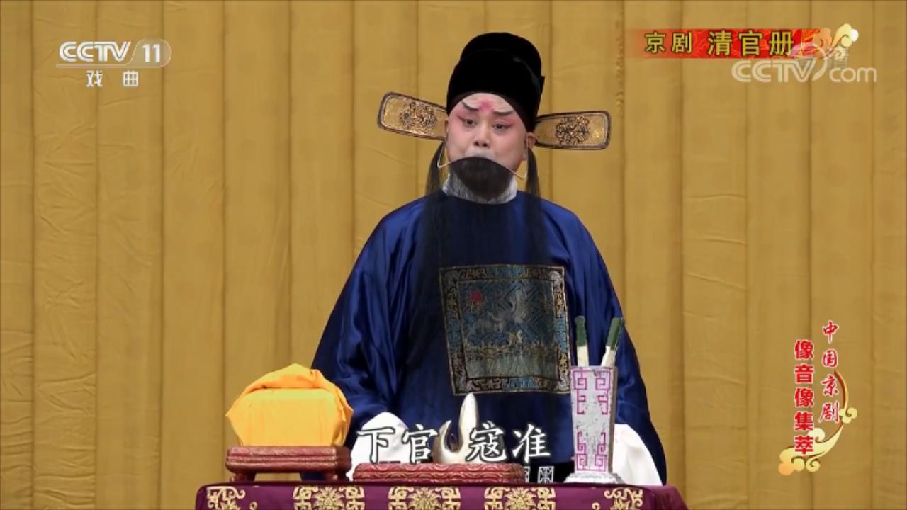 京剧《清官册》