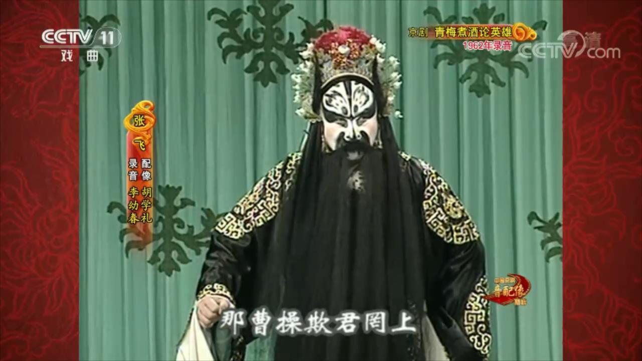 京剧《青梅煮酒论英雄》