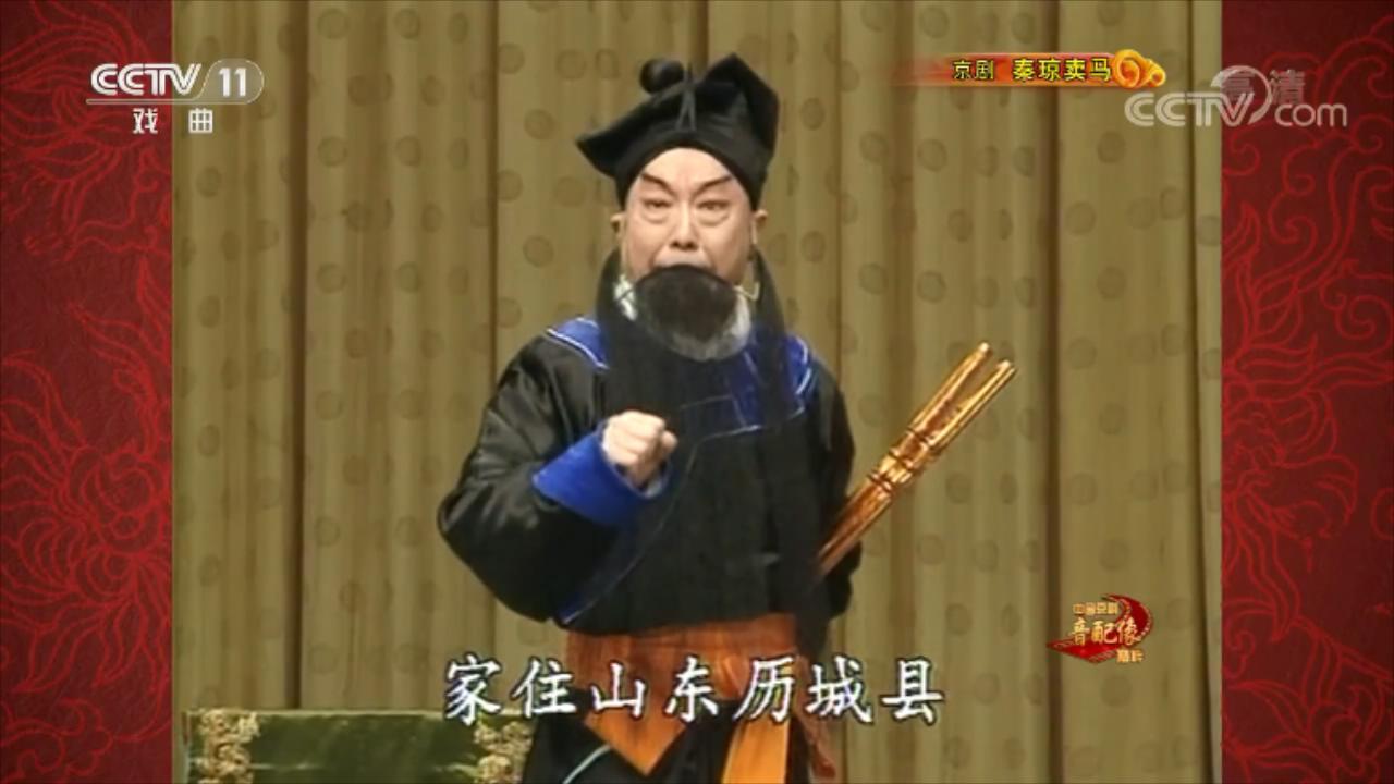 京剧《秦琼卖马》