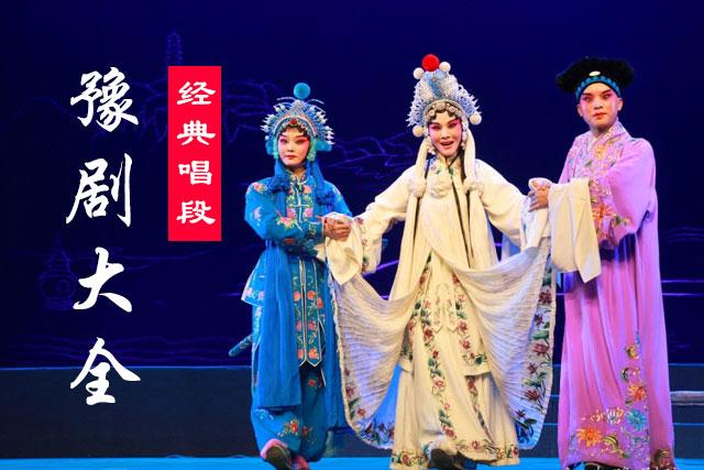《豫剧经典唱段100首》