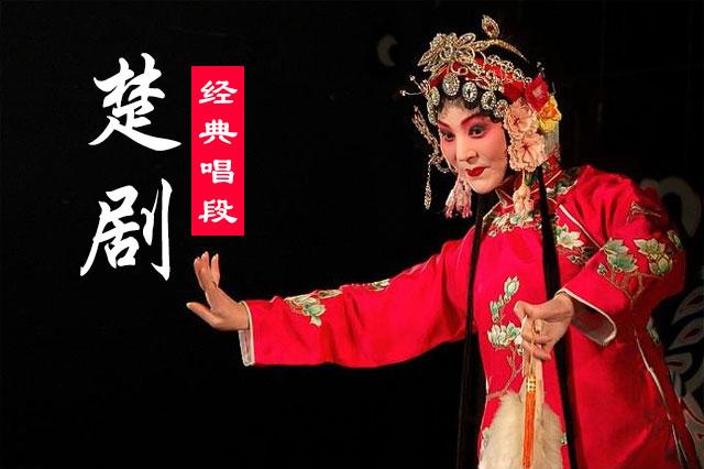 楚剧经典唱段100首